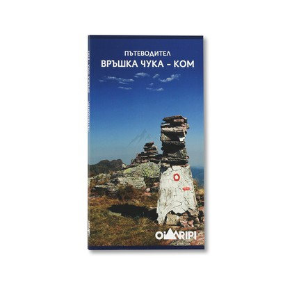 OILARIPI Пътеводител Връшка чука - Ком