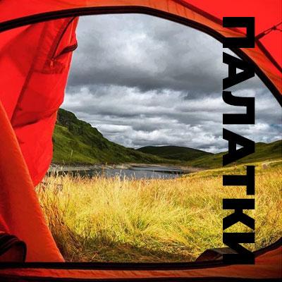 Широка гама от палатки в Спортен магазин Излез Навън!