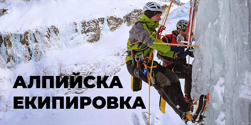 Алпийска екипировка в Спортен магазин Излез Навън!